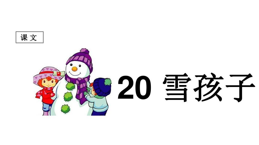 部编孩子版二人教教学上册20雪语文ppt公开课杨氏太极十三刀年级图片