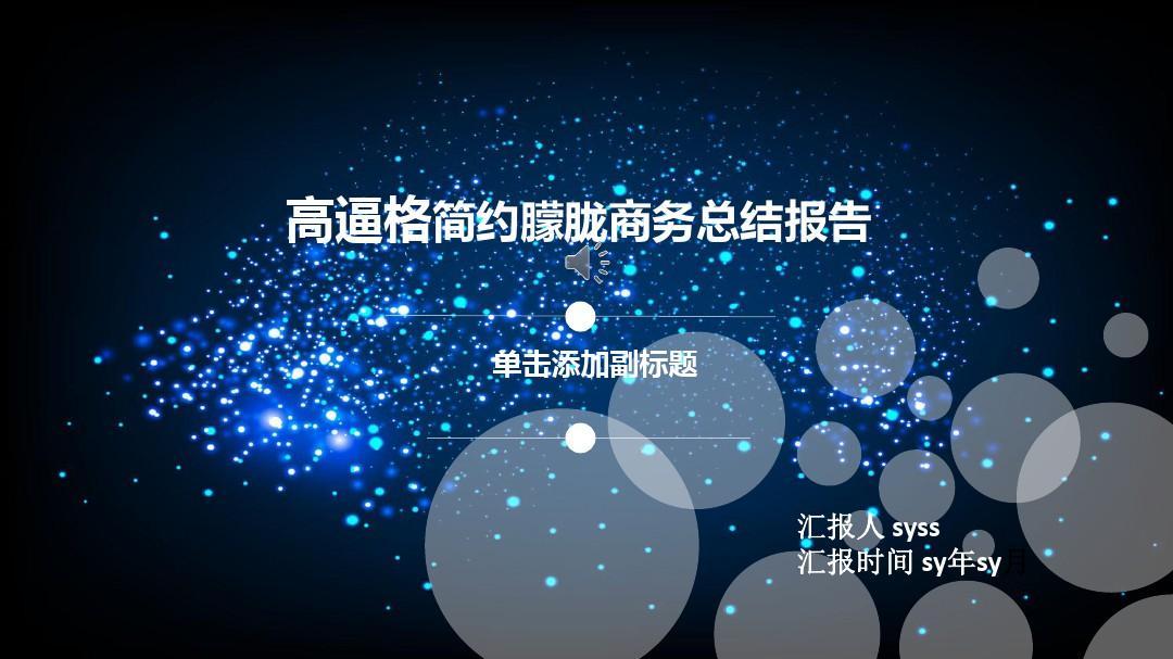 蓝色高逼格简约互联网商务总结报告ppt模板ppt通用模板图片