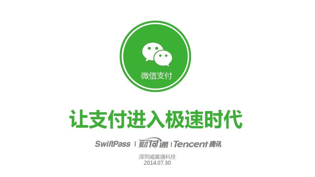 深圳威富通科技怎么样_华峰超纤 收购 威富通_威富通