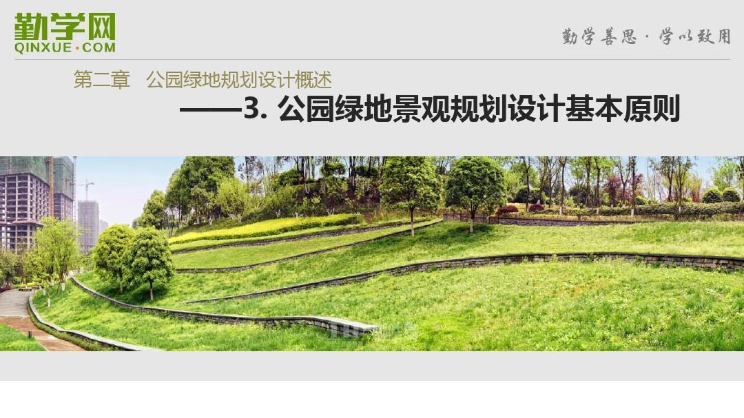 06-公园绿地景观规划设计基本原则ppt图片