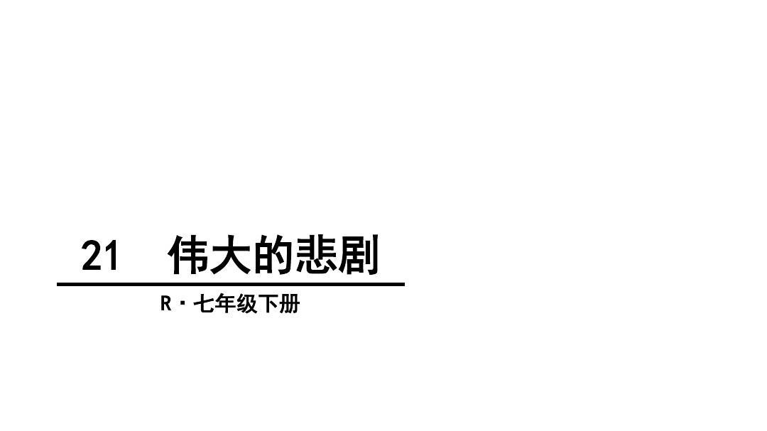 《优秀的悲剧》伟大课件ppt课件教师教育河北省学会图片