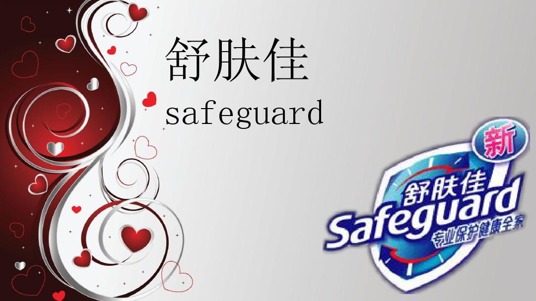 safeguard_舒肤佳 safeguard