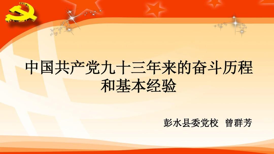 中国共产党的奋斗历程和基本经验