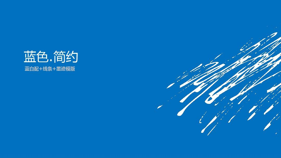 ppt背景图片免费下载 华为ppt素材库 ppt模板商务 震撼的漂亮动态ppt图片