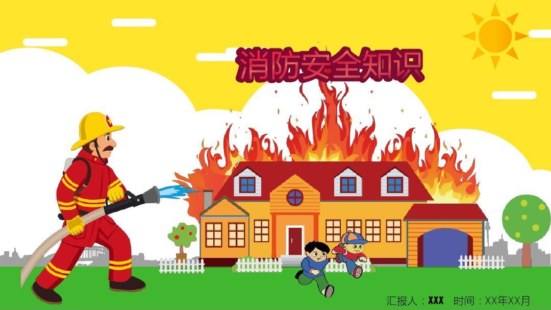 卡通儿童消防安全知识培训课件ppt作品图片