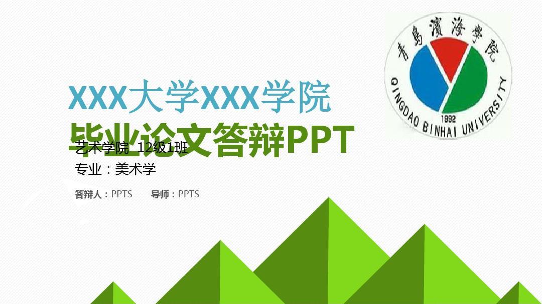 青岛滨海学院毕业论文答辩PPT毕业论文毕业答辩开题报告优秀PPT模板