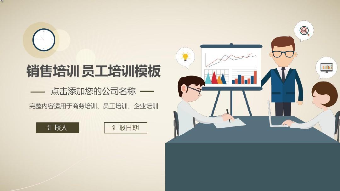 销售案例_销售人员培训企业培训课件卡通简约商务通用动态ppt模板素材方案案例