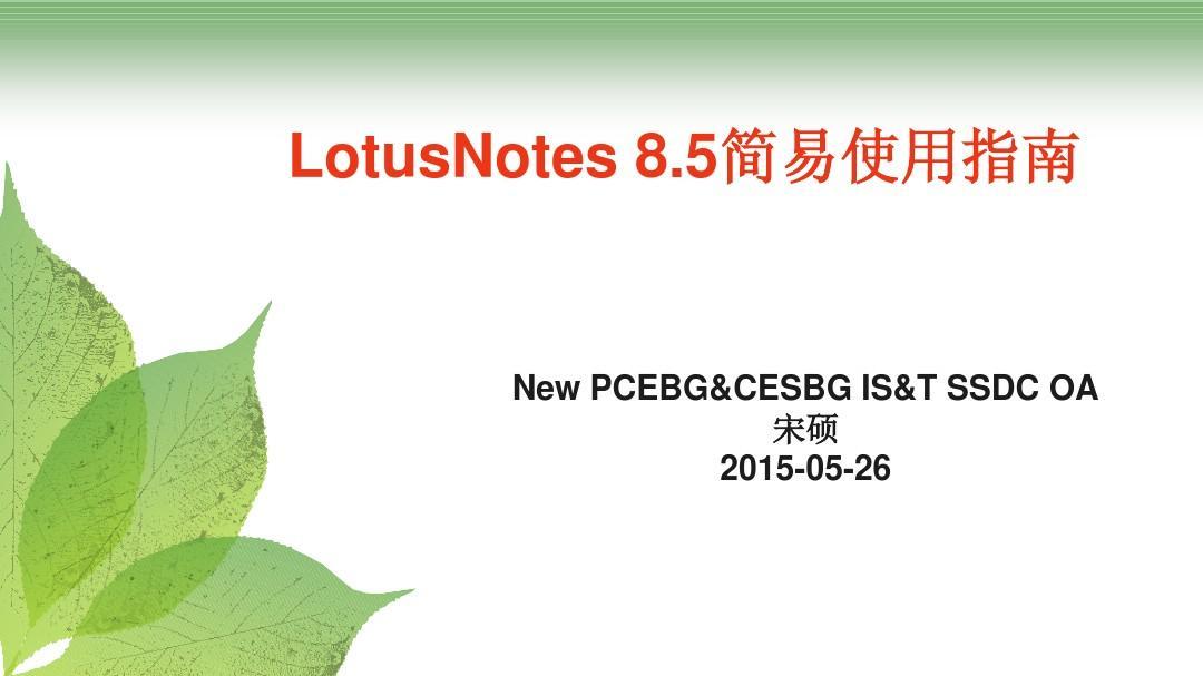 Lotus Notes 8.5使用指南教程