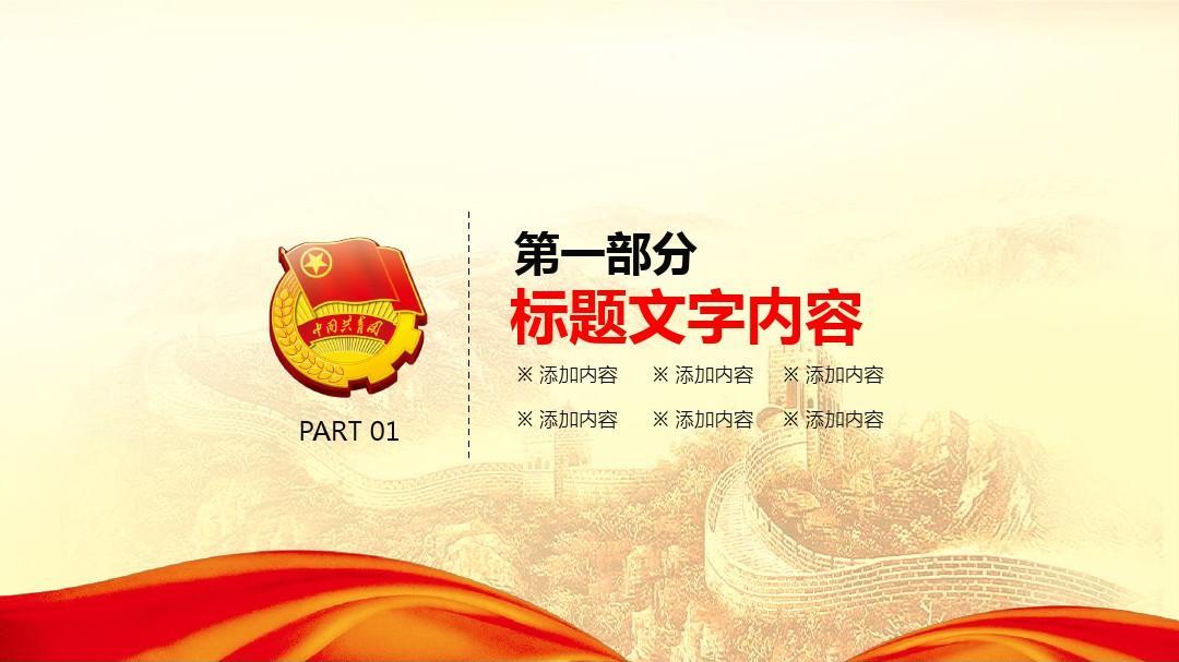 共青团团委ppt模板图片