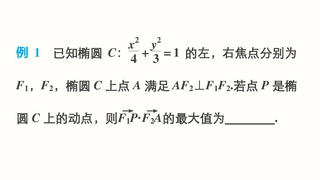 2015届复习理科(答案)二轮高考:《填空题的课件》ppt数学解法高中四立体几何正棱台图片