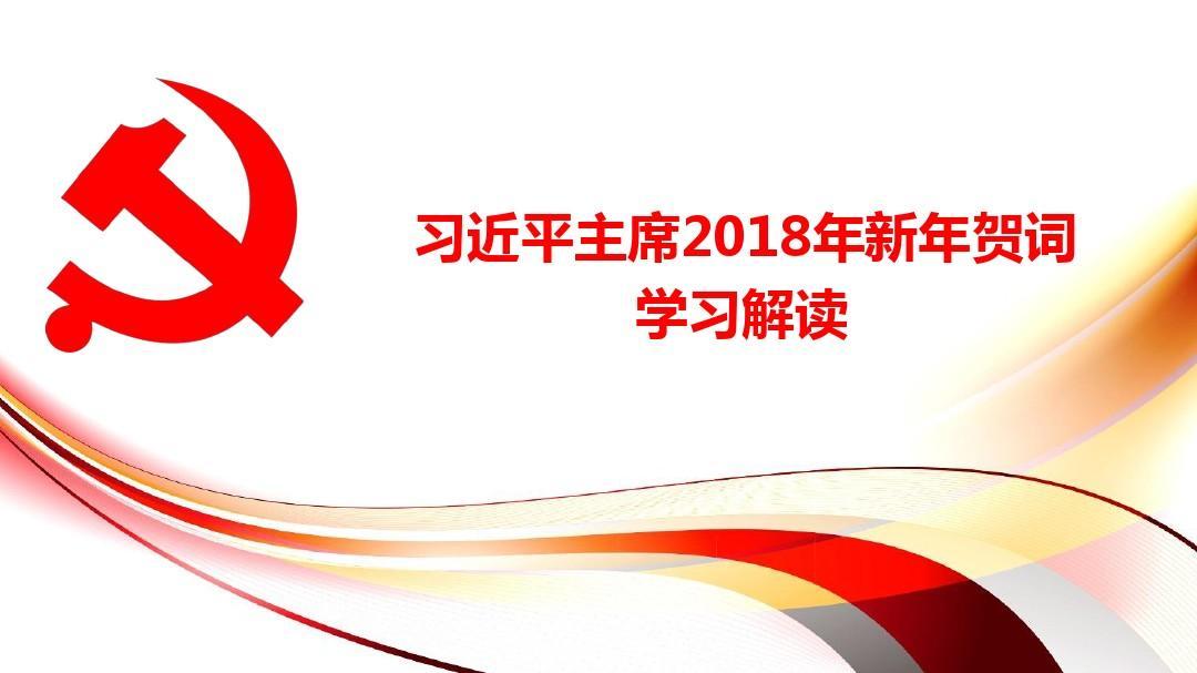 习近平主席2018新年贺词学习解读