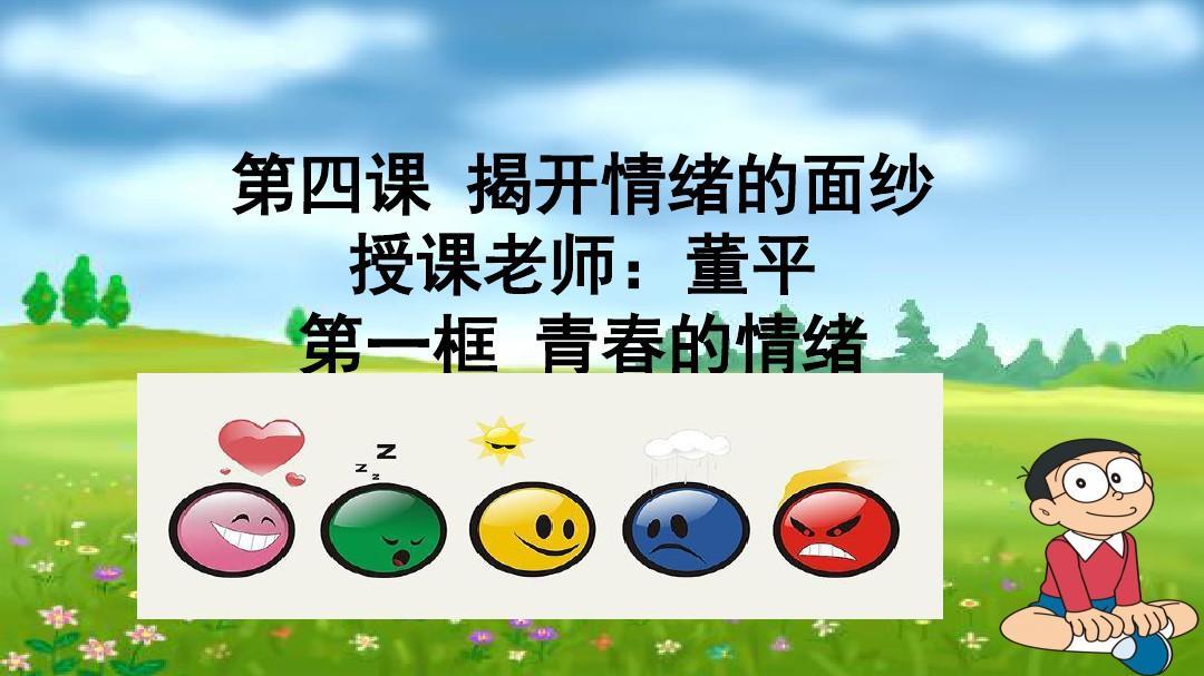 4.1 公开课青春的情绪 课件(共21张PPT)