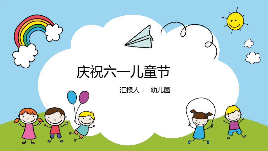 六一活动可爱卡通儿童画ppt模板_word文档在线阅读与图片