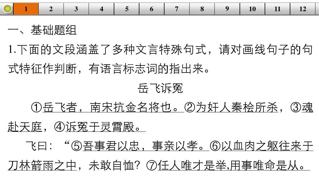 文言文阅读理解并翻译文中的句子题题组v句子ppt2016收费标准高中图片