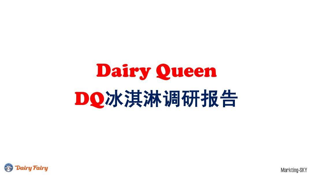 DQ冰淇淋调研报告130723