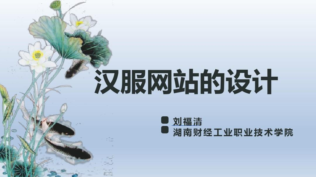 中国风青花瓷毕业答辩PPT