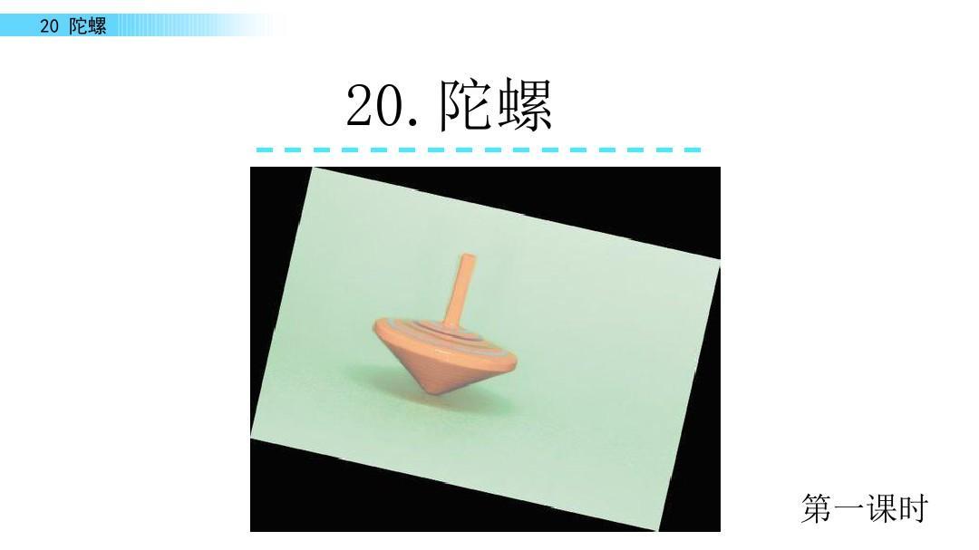统编版四年级语文上册20 陀螺 ppt公开课课件(精品)