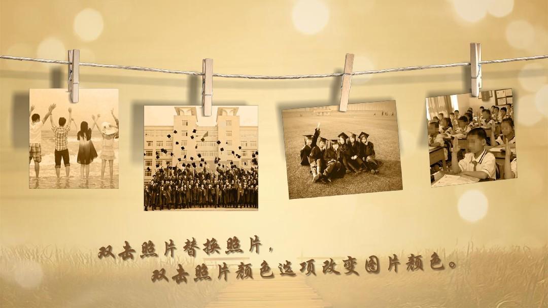 影片素材同学聚会致青春怀旧ppt模板青春纪念册图片