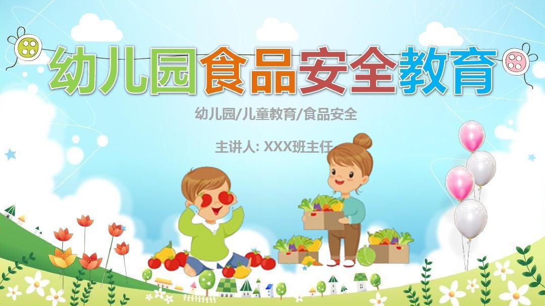 幼兒園食品安全教育主題班會ppt模板圖片