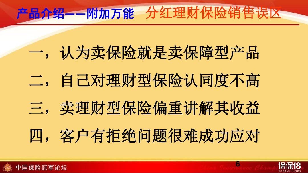 张青云-《打开分红理财产品销售的窍门》ppt图片