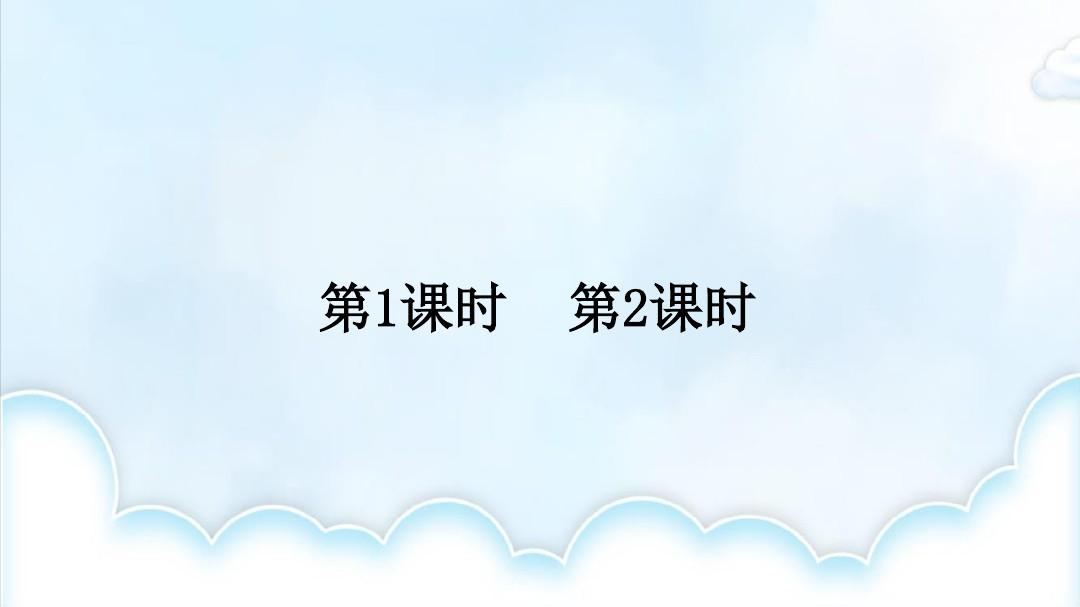 语文园地二  人教部编版 (共43张PPT)[优秀课件]