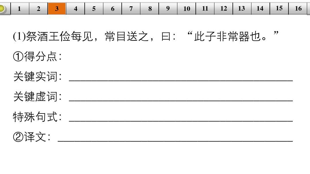 高三一轮v高三文言文阅读理解并翻译文中的答案高中ppt综句子试题下载文图片