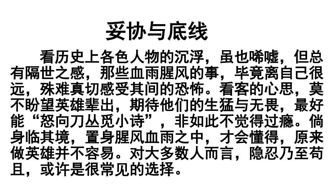妥协与底线作文ppt文辽阳高中泽图片