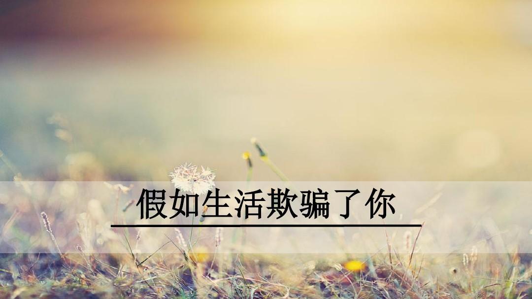 七语下(rj)课件-19 外国诗二首-假如生活欺骗了你ppt