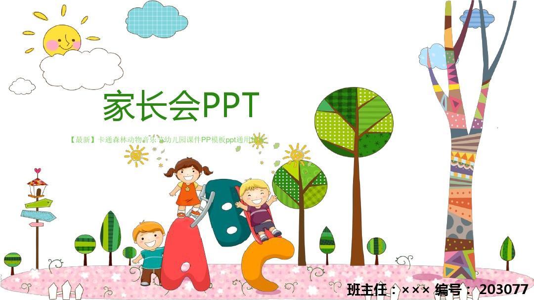 【最新】卡通森林动物音乐节幼儿园课件pp模板ppt通用图片