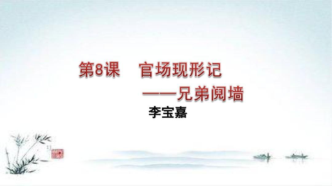 语文人教版选修《中国小说欣赏》:第8课 《官场现形记》——兄弟阋墙 课件2