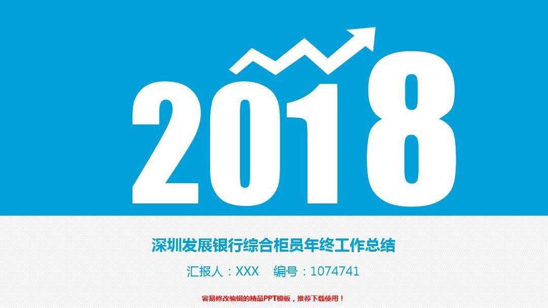 精品动感PPT-蓝色清新简约深圳发展银行综合柜员2017年终个人工作总结述职报告与2018年工作计划演示文稿PPT