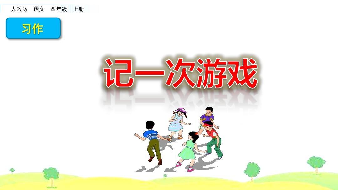(2019新教材)人教部编版四年级语文上册习作:记一次游戏 ppt公开课课件完美 -已修改