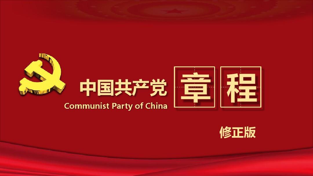 修正版中国共产党章程党章党规学习解读精美大气红色通用动态ppt模板