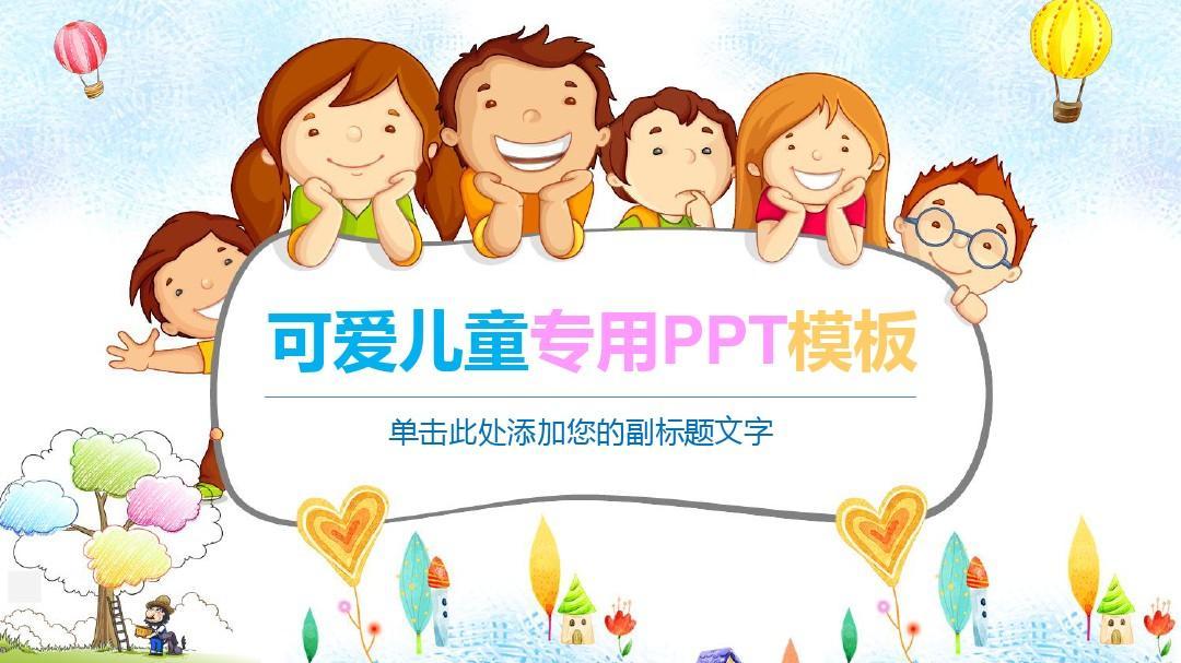 可爱儿童幼儿园ppt动态模板_word文档免费下载_亿佰图片