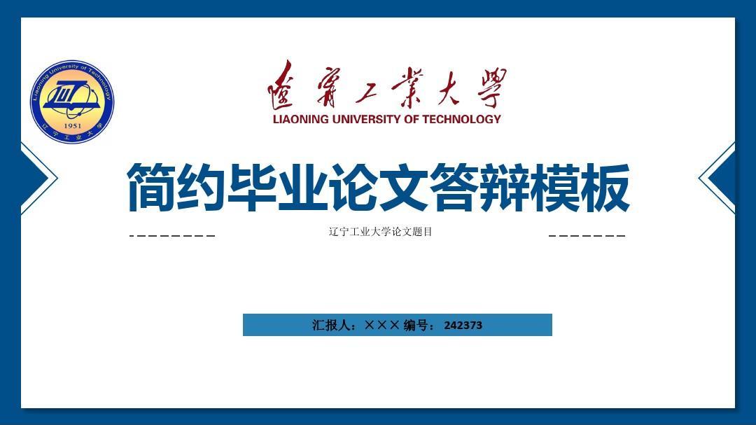 辽宁工业大学ppt模板