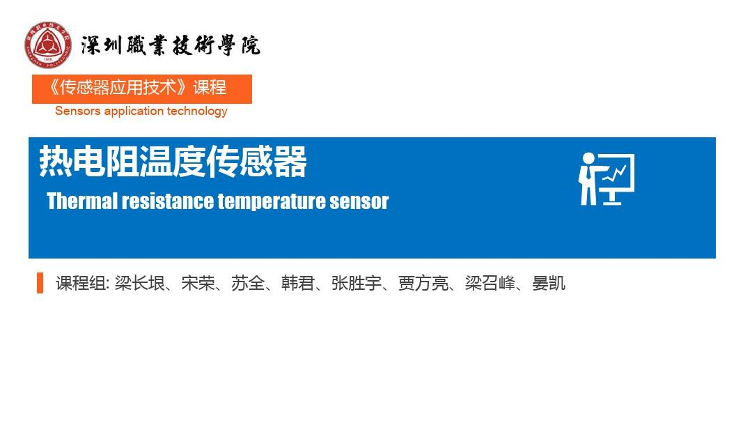 《传感器应用技术》电子课件 2-5热电阻温度传感器