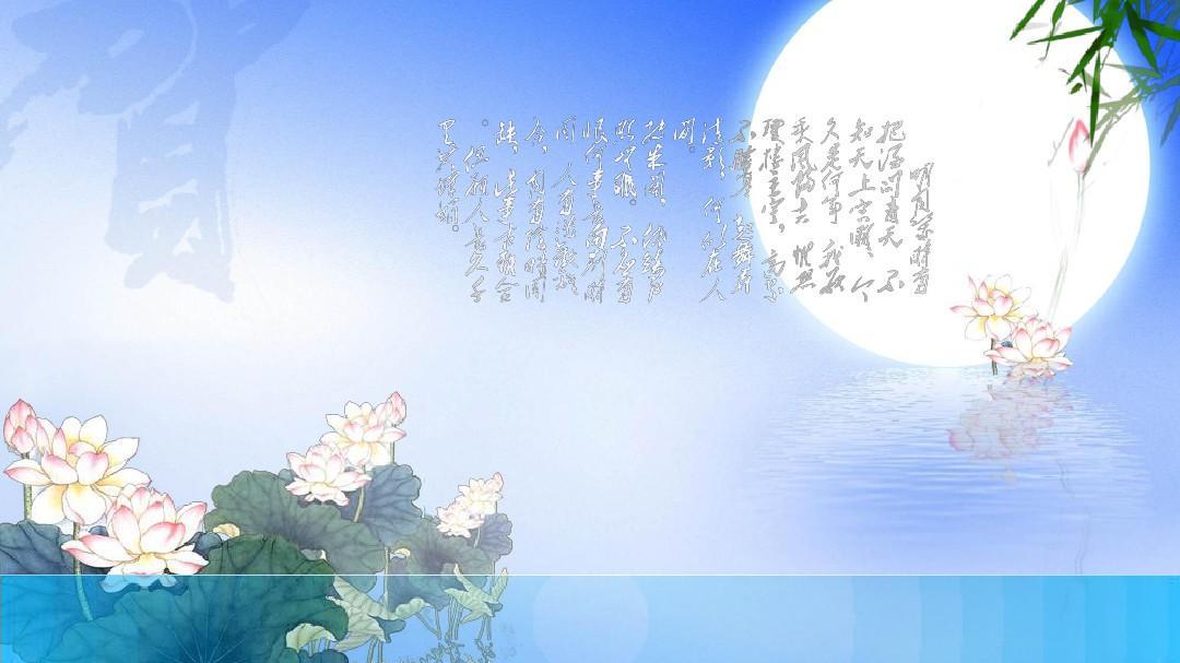 带背景音乐的中秋节ppt模板图片