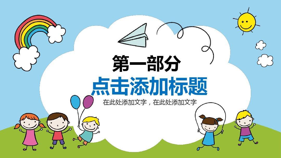 【最新】彩色动态可爱六一儿童节 工作报告 动态ppt模板(获奖作品) 图图片