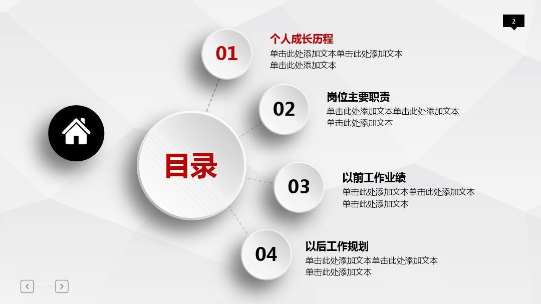 西南财经大学学生职业生涯规划完整框架pptag手机版下载|首页图片