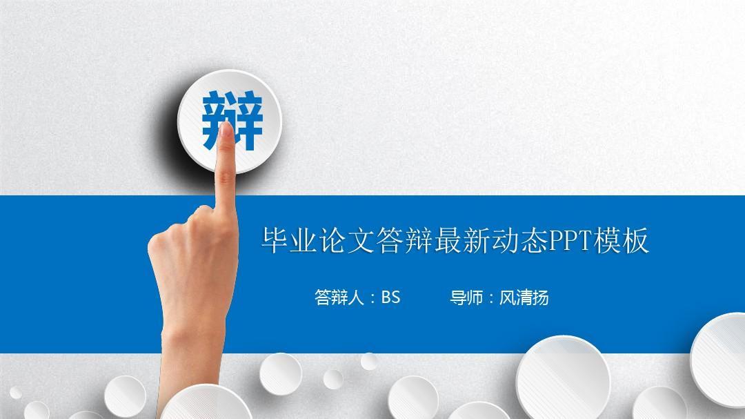 北京交通大学毕业论文答辩最新动态PPT模板_