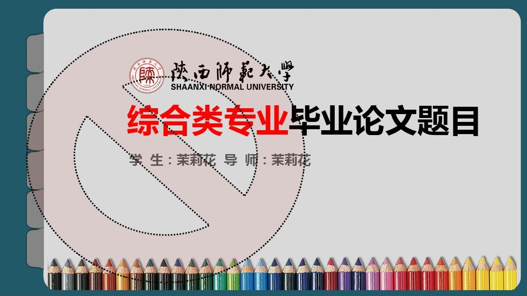 德州学院公司毕业设计论文v公司PPT模板-郑州著名室内设计经典图片
