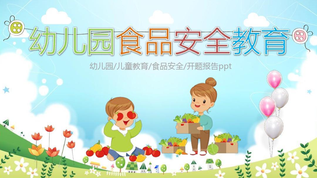 小学生食品安全讲座_儿童食品安全ppt_儿童ppt图片_微信公众号文章