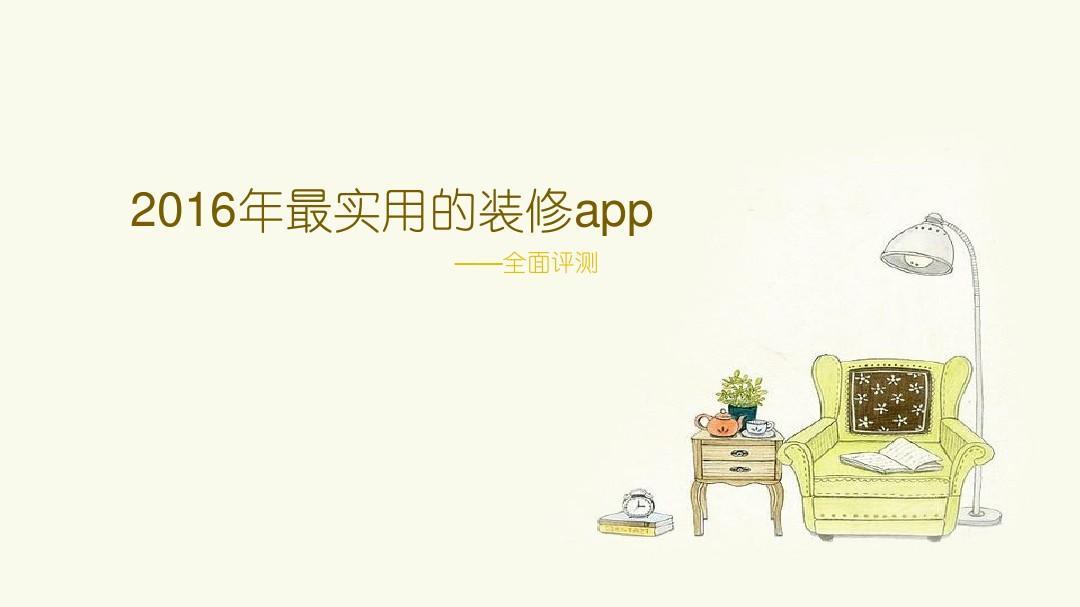 2016年最��用的�b修app