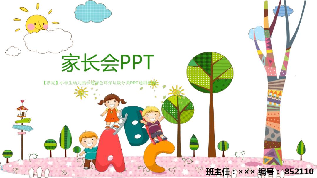 【漂亮】小学生幼儿园卡通绿色环保垃圾分类ppt通用模板图片