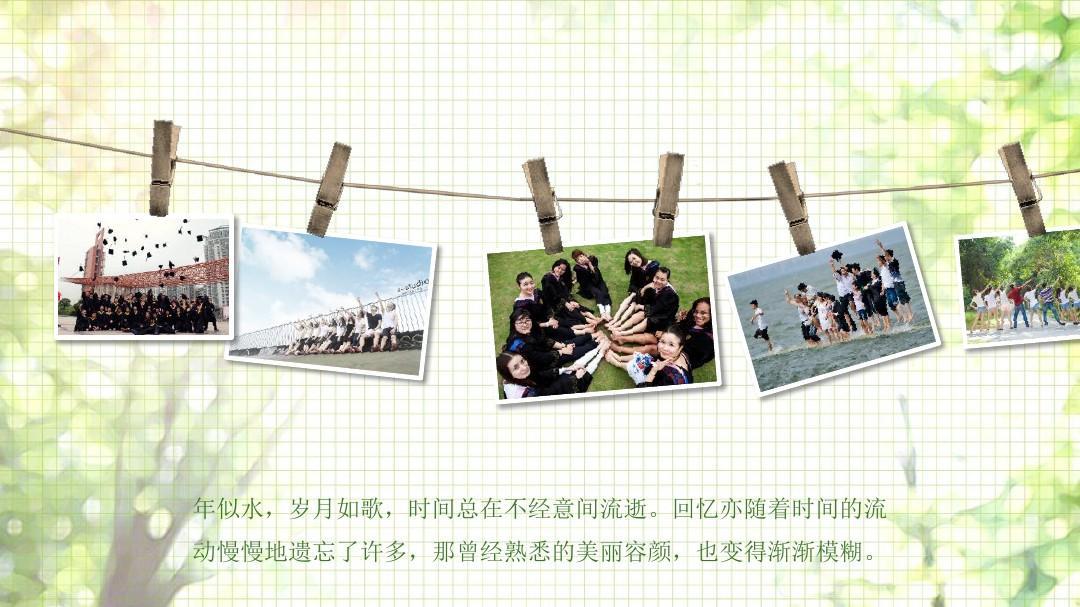 百辰ppt模板 毕业 同学聚会 致青春 毕业季 (8)图片