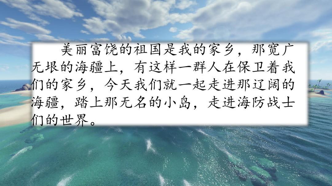 2019秋部编版语文五年级上册15 无名岛