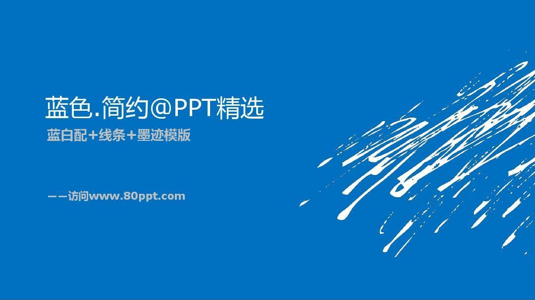 藍色簡約墨跡模板@ppt精選圖片