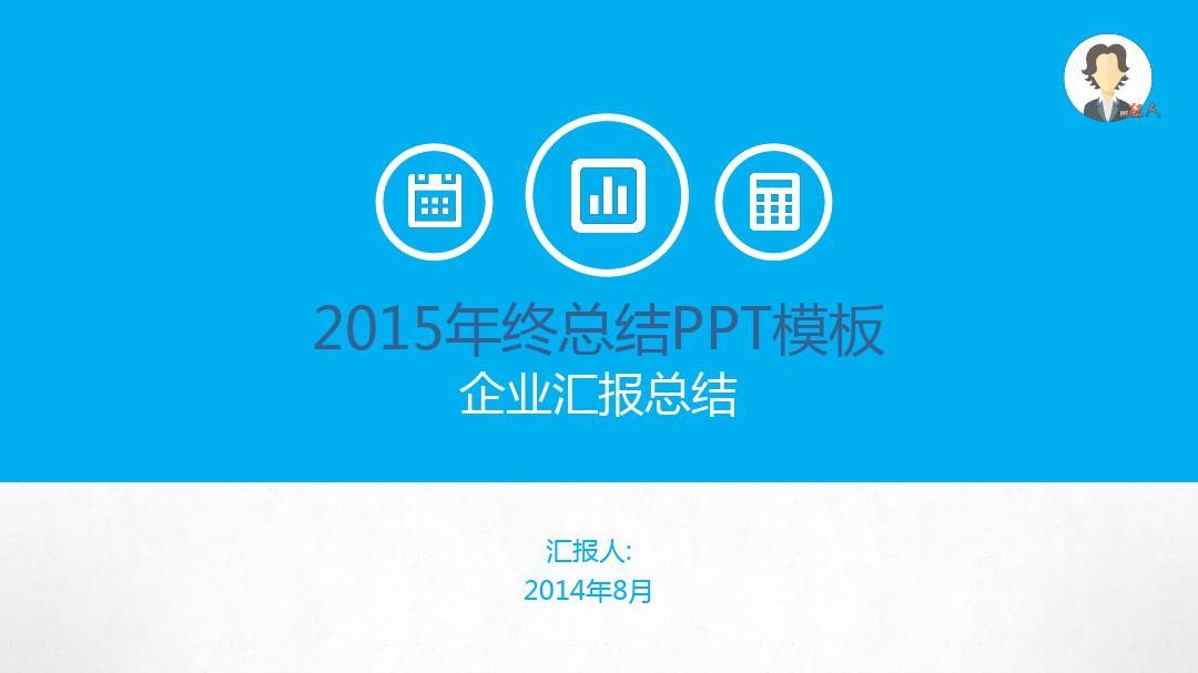 2015年终总结PPT模板-简洁大气-蓝色-PPT狂人-47页-动态