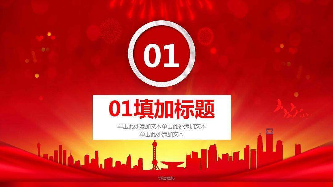 党建模板青春正能量团委共青团团员工作汇报ppt图片