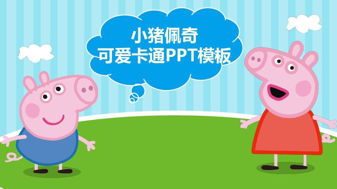 小猪佩奇可爱卡通ppt模板